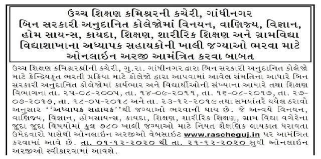 Adhyapak Sahayak Recruitment 2020 @rascheguj.in