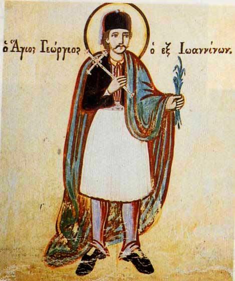 Αποτέλεσμα εικόνας για ημέρα εορτασμού του Νεομάρτυρος Αγίου Γεωργίου του εν Ιωαννίνοις