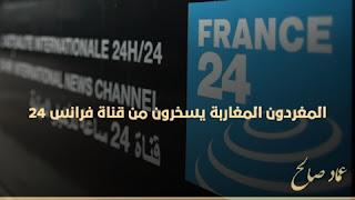 المغردون المغاربة يسخرون من قناة فرانس 24