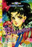 ขายการ์ตูนออนไลน์ Princess เล่ม 116