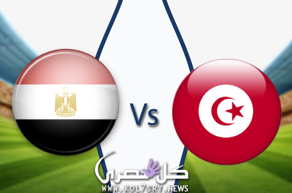 منتخب مصر يتسلم صدارة المجموعة العاشرة بفوزه على تونس بثلاثة أهداف لهدفين