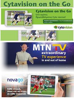 LIVE το Κυπριακό ποδόσφαιρο στα κινητά μας!