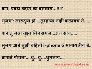 father son marathi joke