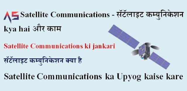 Satellite Communications - सॅटॅलाइट कम्युनिकेशन kya hai और काम