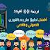 أفضل تطبيق ترجمة بالصوت والنصوص المترجم الفوري للدردشة