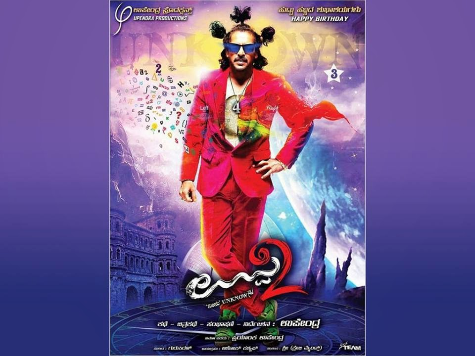 Real star Upendra's movie UPPI 2 first look poster