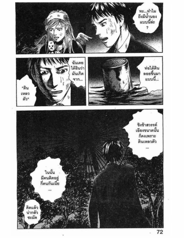 Kanojo wo Mamoru 51 no Houhou - หน้า 69
