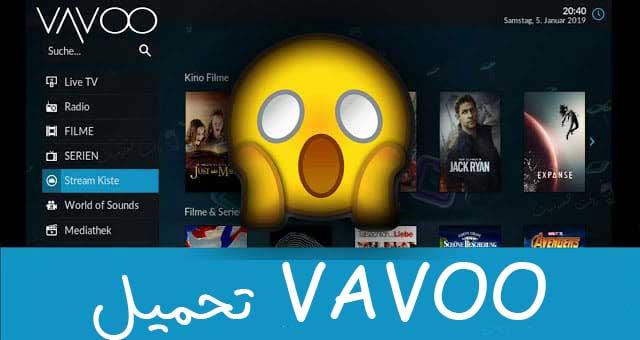 تطبيق VAVOO الرائع باخر اصدار للكمبيوتر والاندرويد مدى الحياة حمله الان بشكل حصري لمشاهدة كل القنوات التلفزيونية بجودةة عالية ونتفلكس والقنوات المشفرة .