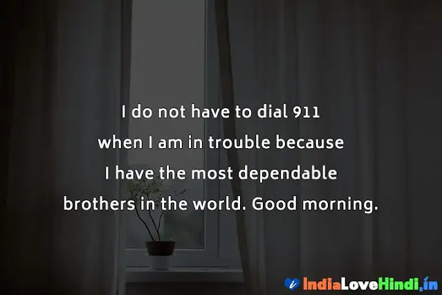 good morning quotes for brother