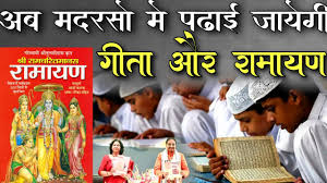 Madarso me ramayan or geeta ki padhai : अब मदरसों में कराई जाएगी रामायण और गीता की पढ़ाई, खाना पकाने और परोसने के तरीके भी शामिल, NIOS ने तैयार किया प्लान!!