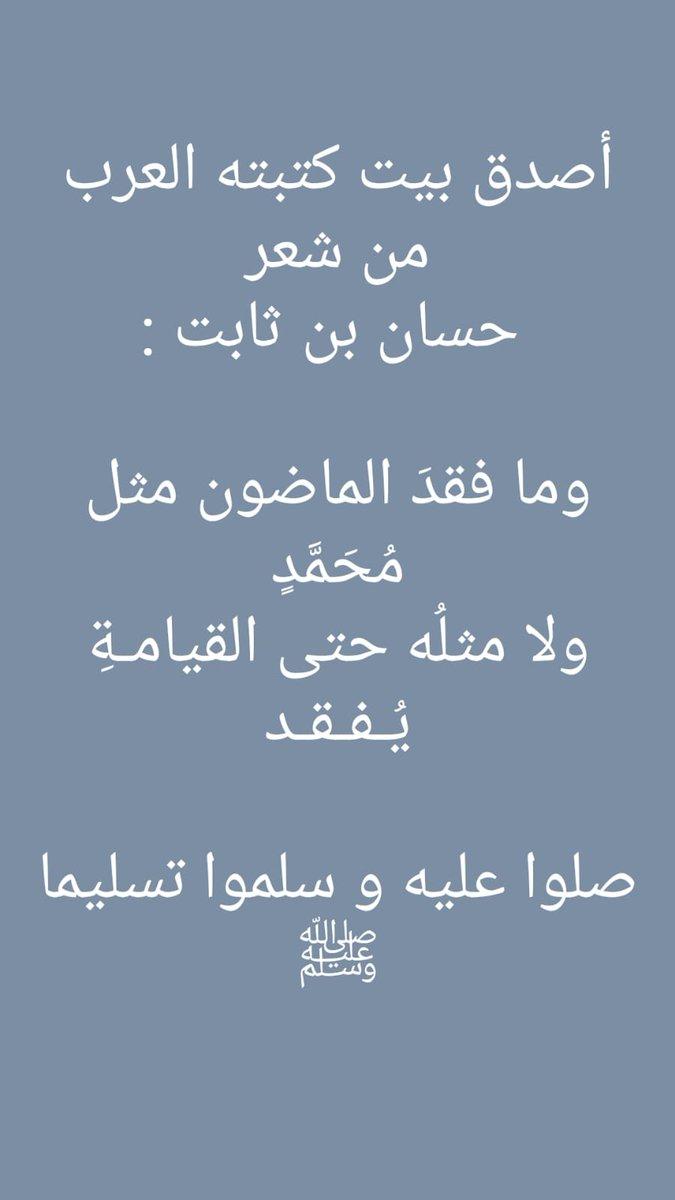 أصدق وأكذب بيت شعر قالته العرب