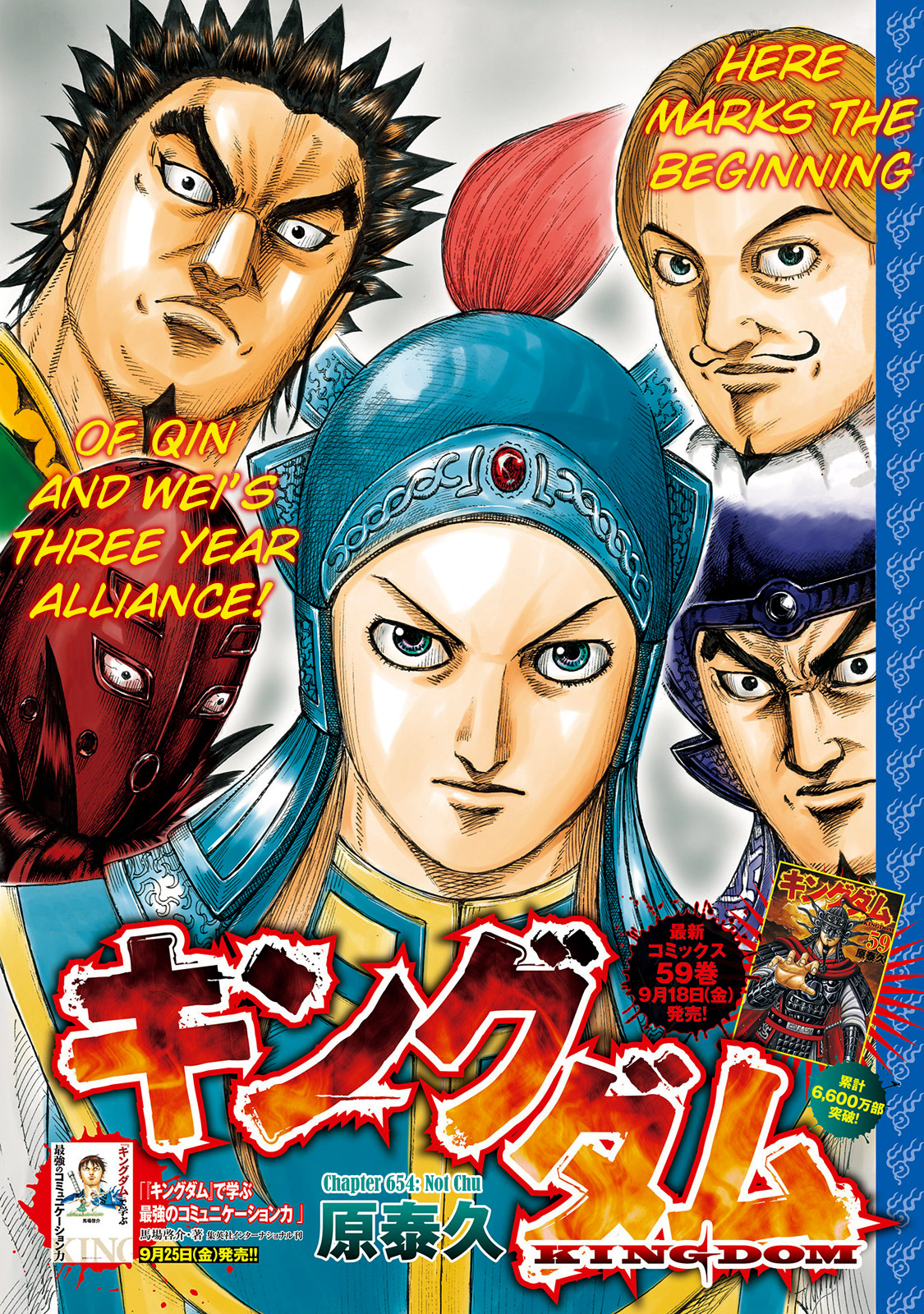 Kingdom Chapter 654 Cover