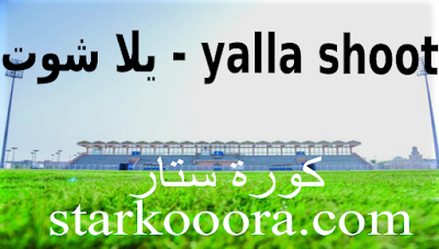 يلا شوت بث مباشر - yalla shoot  - كورة ستار