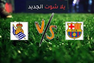نتيجة مباراة برشلونة وريال سوسيداد اليوم الاربعاء بتاريخ 16-12-2020 الدوري الاسباني