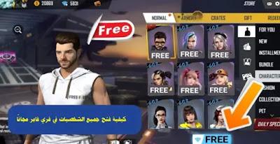 كيفية فتح جميع الشخصيات فري فاير (free fire) مجانًا