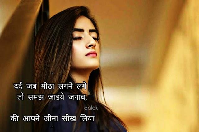 Dard Bhari Shayari | Sad Shayari In Hindi