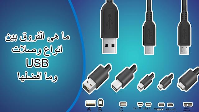 ما هى الفروق بين انواع وصلات USB وما افضلها