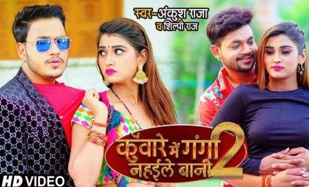 Kuware Me Ganga Nahaile Bani 2 Lyrics - Ankush Raja, Shilpi Raj