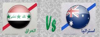 شاهد مباراة العراق وأستراليا بث مباشر الخميس 23-3-2017 - تصفيات كأس العالم 2018