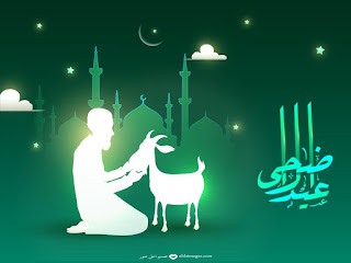 صور معايدة العيد الاضحي المبارك 2019