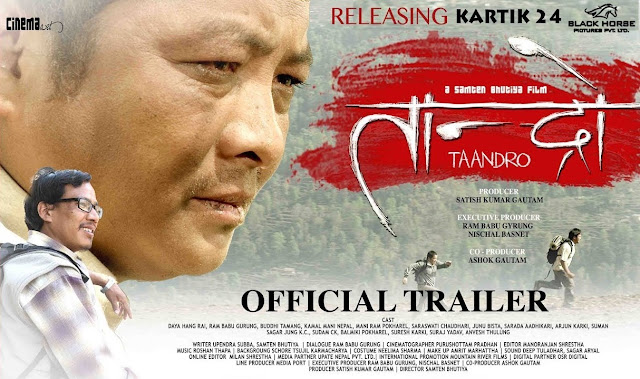 Taandro Nepali Movie