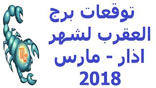 توقعات برج العقرب لشهر اذار - مارس  2018