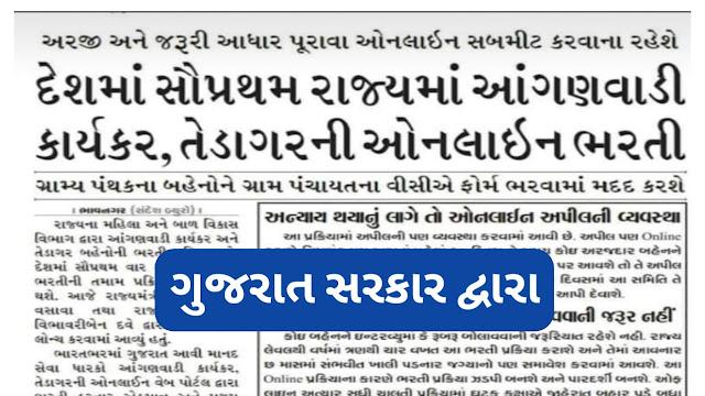 [e-hrms] Gujarat Anganwadi Bharti Merit List 2020 @e-hrms.gujarat.gov.in
