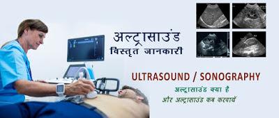 Ultrasound-in-Hindi, Ultrasound-kya-hai, Ultrasound-Hindi, Ultrasound jankari, अल्ट्रासाउंड परिक्षण