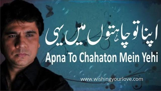 Apna To Chahaton Mein Yehi Ek Usul Hai《Syed Wasi Shah》|| Urdu Poetry