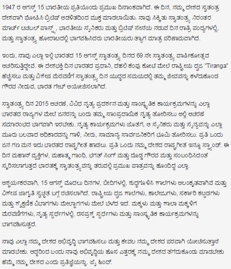15th August 2017 Essay in Kannada