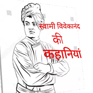 Best 4 Swami Vivekanand Stories in Hindi स्वामी विवेकानन्द की कहानियां