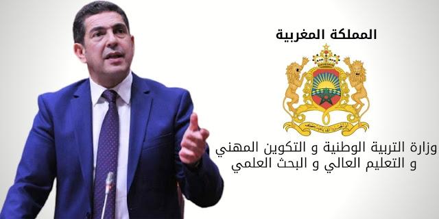 بلاغ جديد وهام من وزارة التربية الوطنية والتكوين المهني