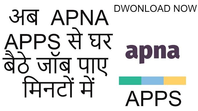 अब  APNA APPS से घर पर बैठे जॉब पाए  मिनटों में | career |apps