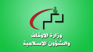 وزارة الأوقاف و الشؤون الإسلامية