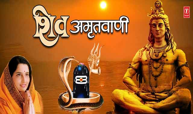 Shiv Amritwani Lyrics
