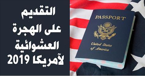 قرعة الهجرة إلى أمريكا برسم سنة 2019 إعادة التسجيل ابتداء من يوم 18 أكتوبر 2017 إلى غاية 22 نونبر 2017