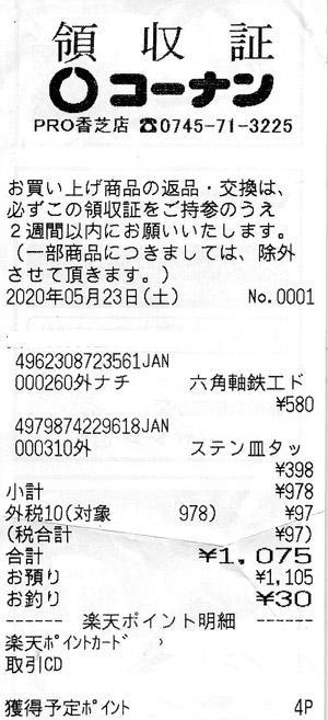 コーナンPRO 香芝店 2020/5/23 のレシート