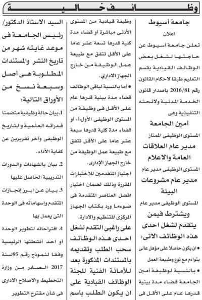 وظائف جريدة الاهرام الجمعة 29 مايو 2020 وظائف الاهرام 29 5 2020 جميع التخصصات