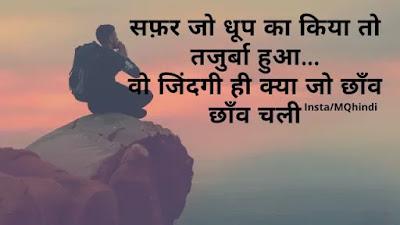 travelling shayari in hindi