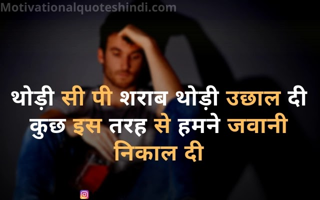Sharabi Shayari With Images