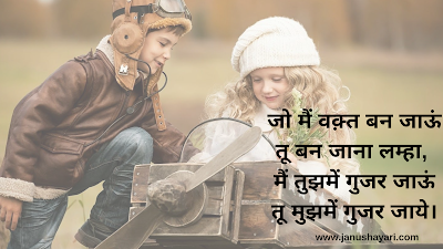 Love Couple Wallpaper with Love Shayari Hindi