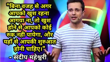 sandeep-maheshwari-quotes-in-hindi