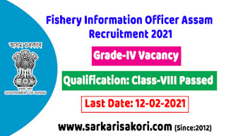 Fishery Information Officer Assam Recruitment 2021