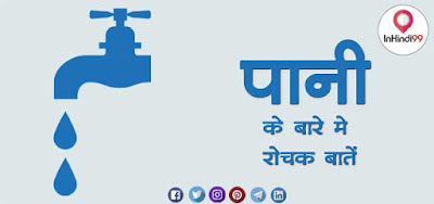 पानी के बारे में  रोचक तथ्य  ( Interesting Facts About  Water In Hindi)