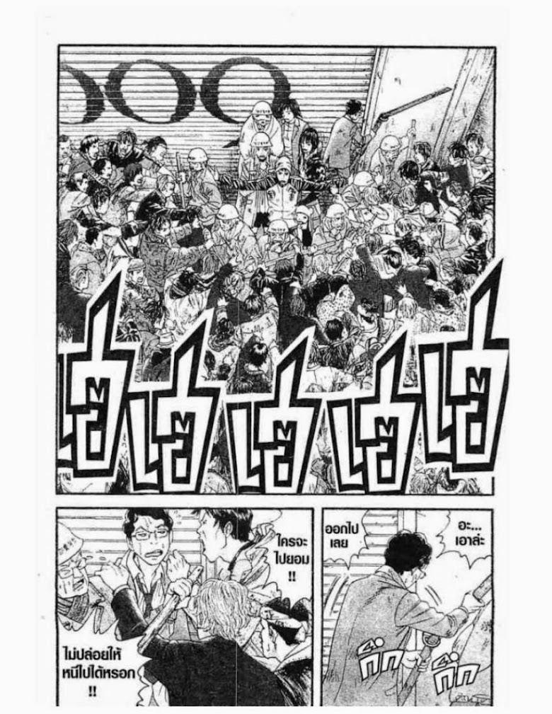 Kanojo wo Mamoru 51 no Houhou - หน้า 94