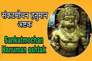 संकटमोचन हनुमानाष्टक (Sankatmochan Hanumanashtak) क्या है, लाभ, पाठ करने का सही तरीका