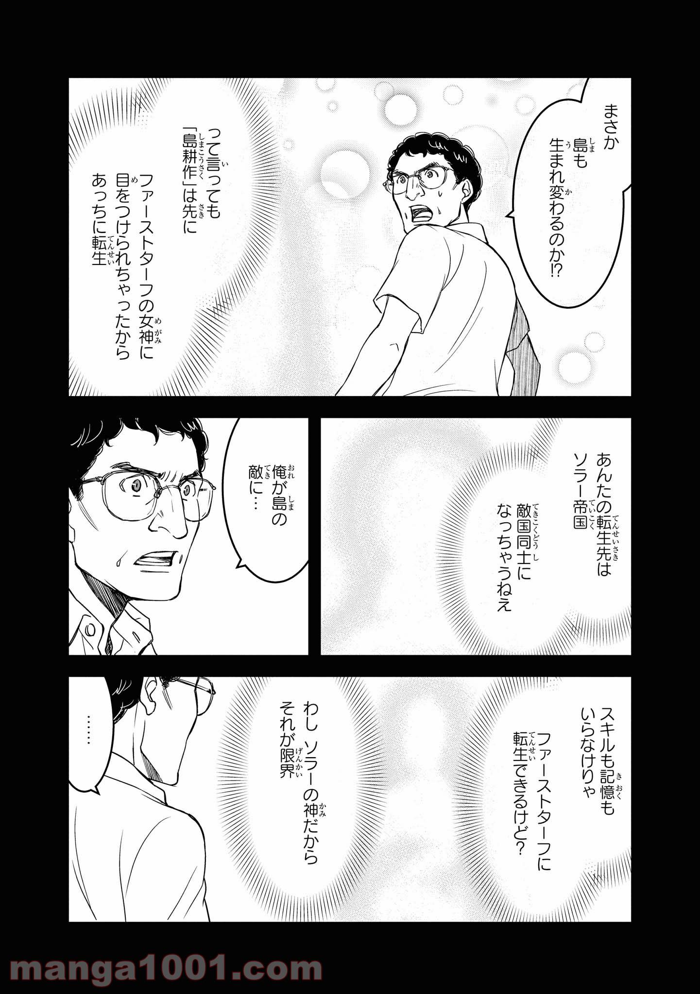 騎士団長 島耕作 - Raw 【第17話】 - Manga1001.com