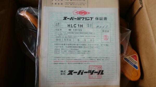Kẹp tôn ngang Supertool HLC-1H 1 tấn