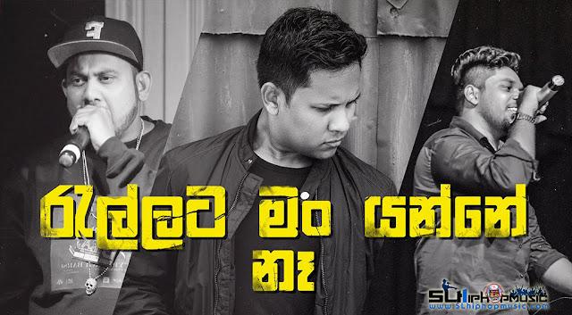 Azim Ousman, Flipper, dilo, Sinhala Rap, Audio, sl hiphop, bounce, album,