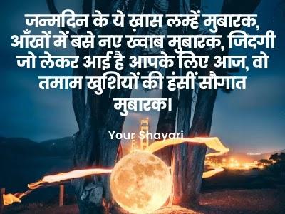 Shayari For Birthday